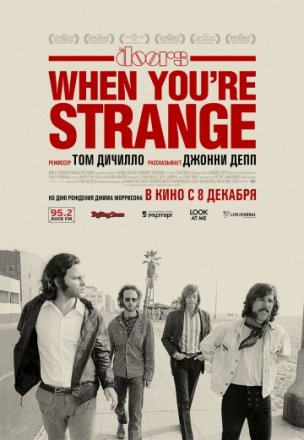 Постер к фильму The Doors. When you`re strange